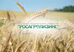 АО «Росагролизинг» и ОАО «Компания Усть-Луга» налаживают партнерские отношения