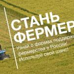 В Ставропольском крае начинается прием заявок от фермеров на получение грантов