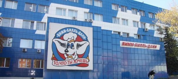 Противостояние между поставщиками молока Ленинградской области и перерабатывающим предприятием «Вимм-Биль -Данн»