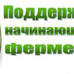 В Челябинской области открылся прием заявок на участие в конкурсе молодых фермеров для получения господдержки