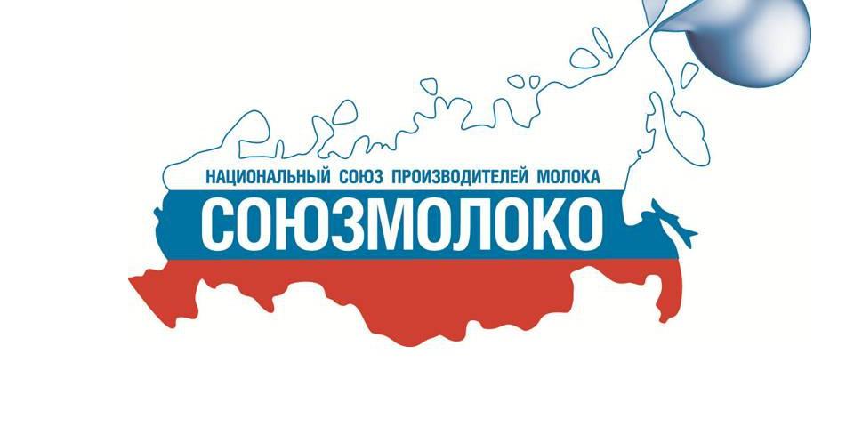 На правлении Союзмолоко обсуждались вопросы развития молочной отрасли России