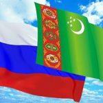 В Ашхабаде состоялось заседание Российско-Туркменской комиссии