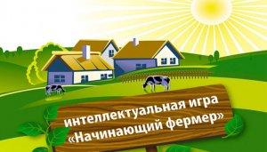 """Интеллектуальная игра """"Начинающий фермер"""""""