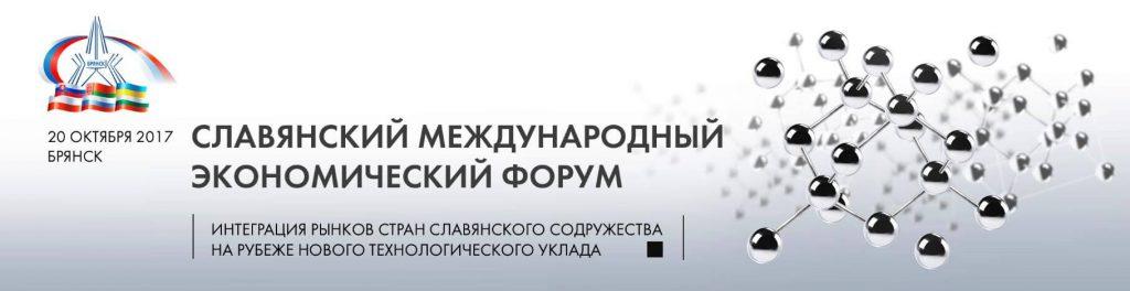 Славянский экономический форум