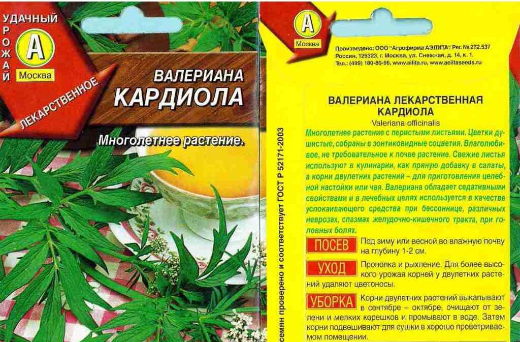 Семена валерианы лекарственной