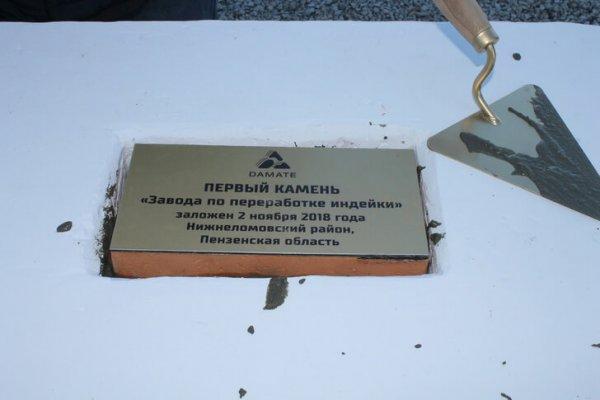 В ПЕнзенской области заложен первый камень, означающий начало строительство завода
